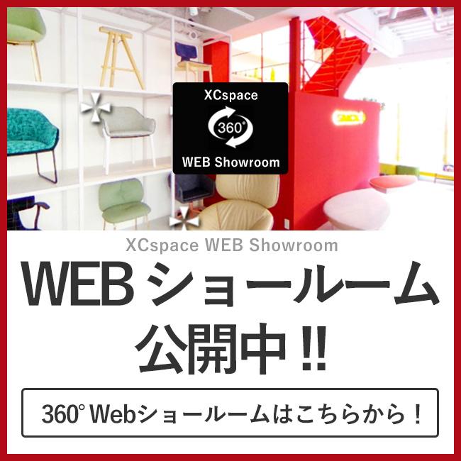 Webショールーム