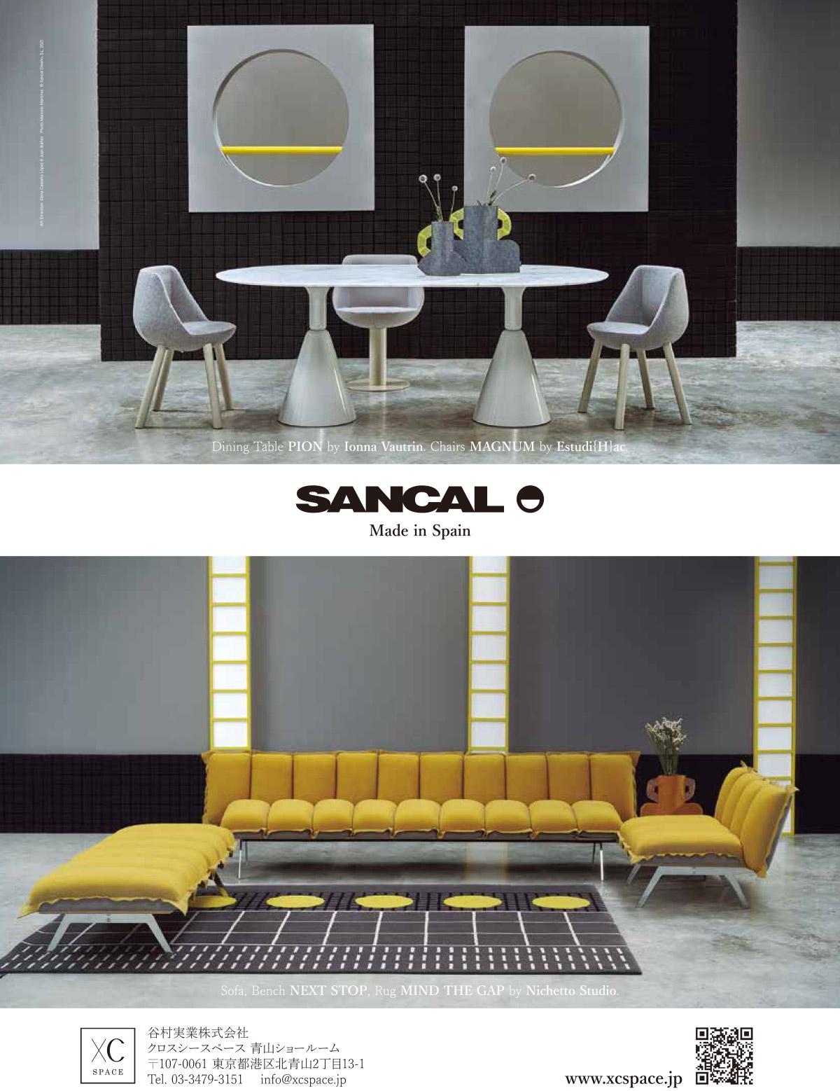 インテリアとデザインの雑誌『エル・デコ(ELLE DECOR)』2021年4月号にsancalの商品が掲載されました。